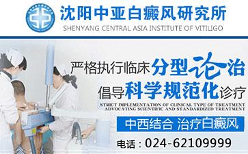沈阳中亚白癜风医学研究所